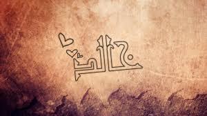 صور اسم خالد رمزيات وصور خلفيات (4)