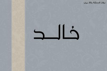 صور اسم خالد (1)
