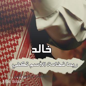 صور اسم خالد (2)