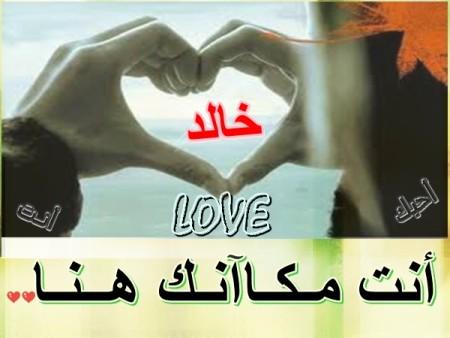 صور اسم خالد (3)