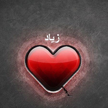 صور اسم زياد (1)