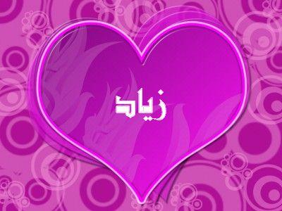 صور اسم زياد (3)