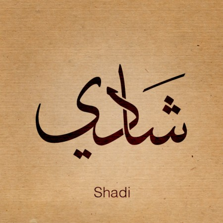 صور اسم شادي (2)