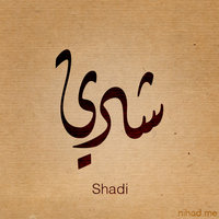 صور اسم شادي (3)