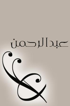 صور اسم عبدالرحمن (2)