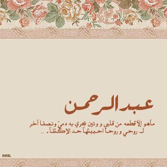 صور اسم عبدالرحمن (3)