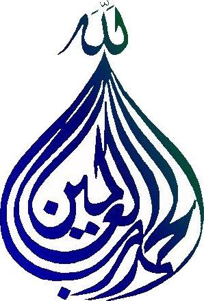 صور الحمدلله بخطوط عربية (5)