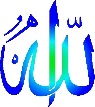 صور الله لفظ الجلالة بالوان مختلفة (6)