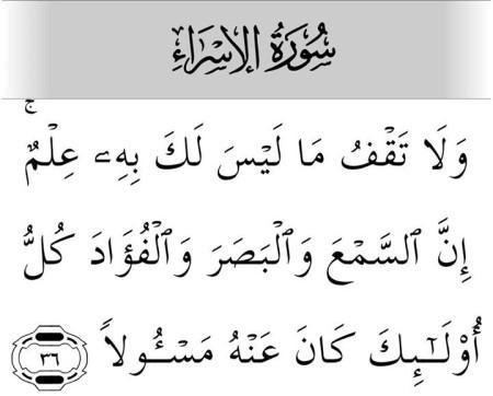 """نسخ مزورة من القرآن الكريم تغيير اسم سورة """" الاسراء"""" الى سورة """"بني اسرائيل"""