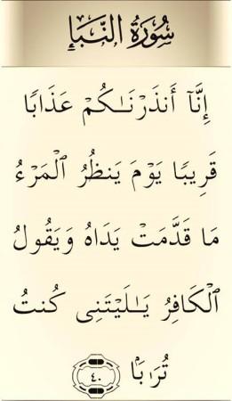 صور ايات قرأنيه سورة النبأ (2)