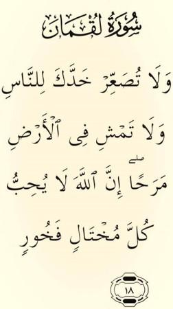 صور ايات قرأنيه سورة لقمان (2)