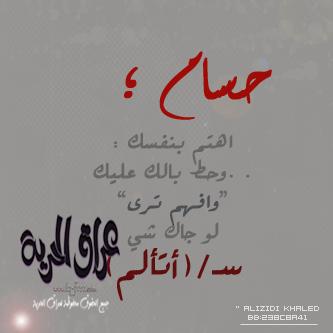 صور بأسم حسام (1)