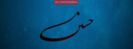 صور حسن (3)