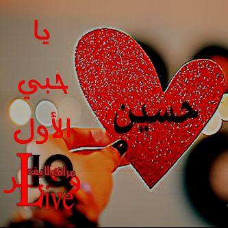 صور حسين (1)