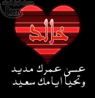 صور خالد (4)