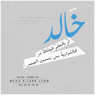صور خلفيات اسم خالد (2)