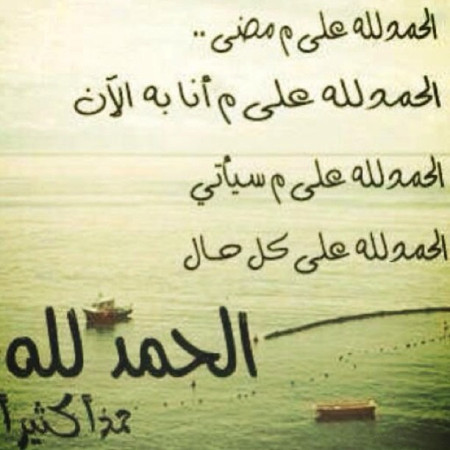 صور خلفيات الحمدلله (2)