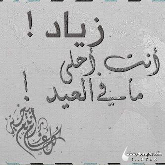صور لأسم زياد (1)