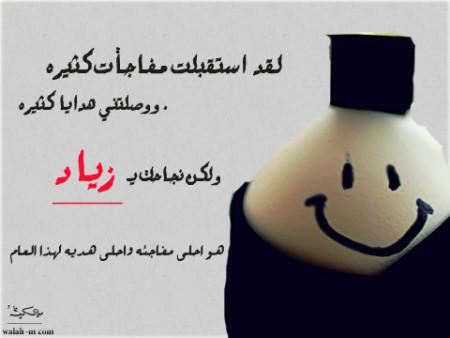 صور لأسم زياد (3)