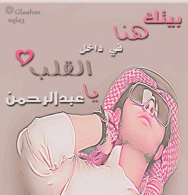 عبدالرحمن (1)