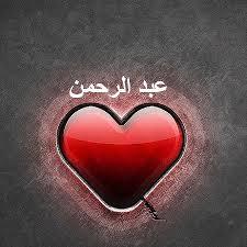 عبدالرحمن (11)
