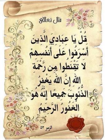 قل ياعبادي الذين اسرفوا علي انفسهم لا تقنطوا من رحمة الله ان الله يغفر الذنوب جميعا انه هو الغفور الرحيم