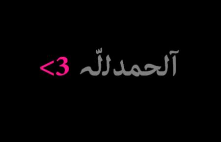 لله الحمد الحمدلله (1)