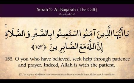 يا ايها الذين امنوا استعينوا بالصبر والصلاه ان الله مع الصابرين