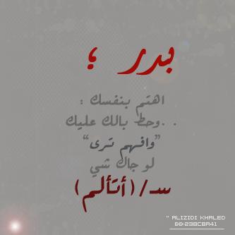 badr name (1)