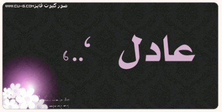 اسم عادل مكتوب علي صور (1)