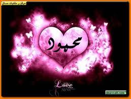اسم محمود (5)