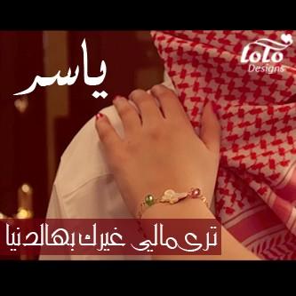 اسم ياسر (3)