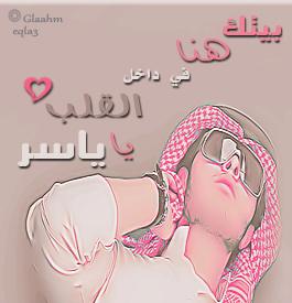 اسم ياسر (5)