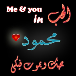الحب محمود احلي صور حب لمحمود (3)