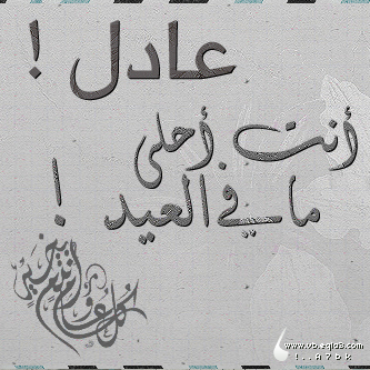 خلفيات اسم عادل (2)