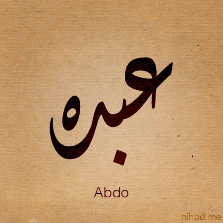 خلفيات اسم عبدة (3)