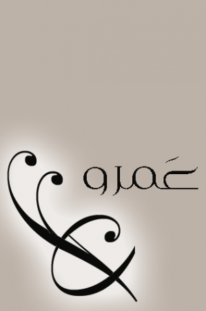 خلفيات اسم عمرو (5)