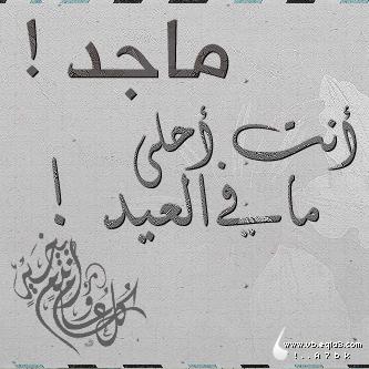 خلفيات اسم ماجد (2)