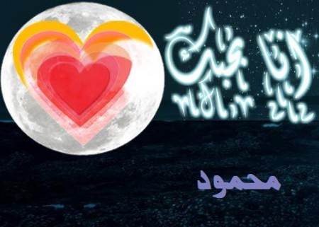 خلفيات اسم محمود (2)