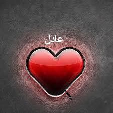 رمزيات اسم عادل (1)