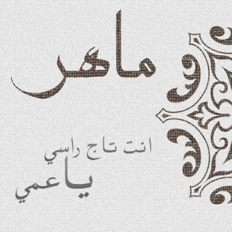 رمزيات اسم ماهر (1)