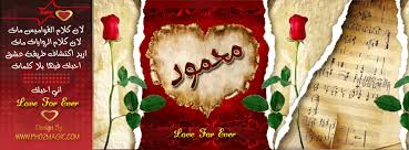 رمزيات اسم محمود (2)