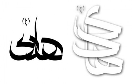 رمزيات اسم هادي (1)