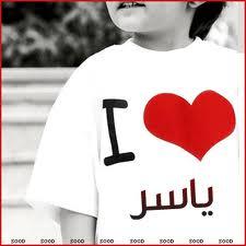 رمزيات اسم ياسر (2)