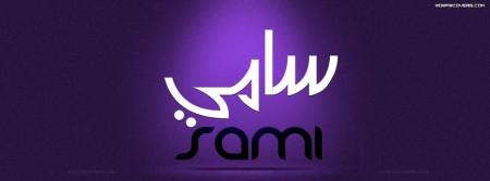 سامي رمزيات وخلفيات (1)