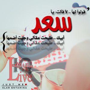 صور اسم سعد رمزيات (2)