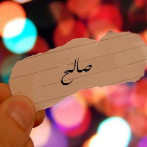 صور اسم صالح (4)