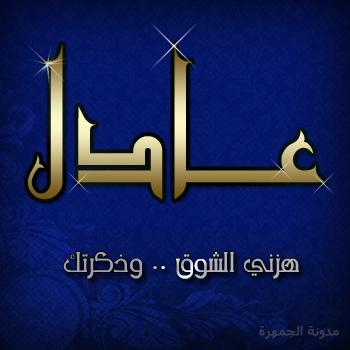 صور اسم عادل (1)