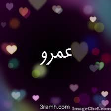 صور اسم عمرو خلفيات ورمزيات Amr ميكساتك