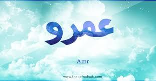 صور اسم عمرو (3)